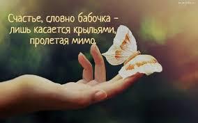 Счастье, словно бабочка!
