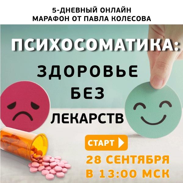 Психосоматика: здоровье без лекарств